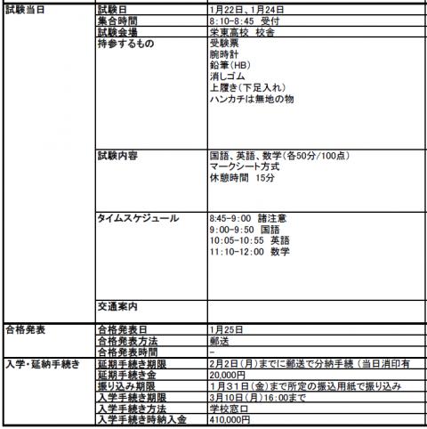 受験カレンダー02